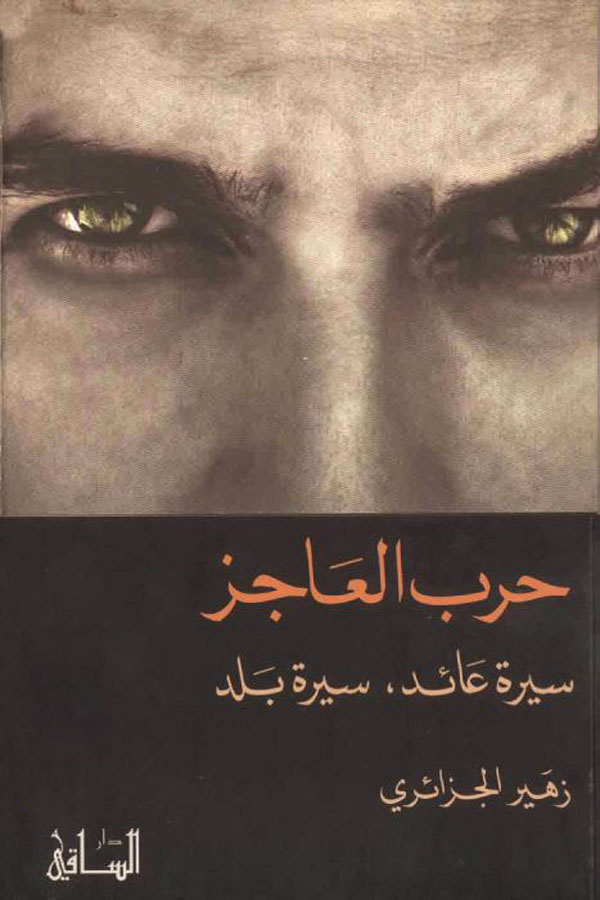صورة رواية حرب العاجز: سيرة عائد – سيرة بلد – زهير الجزائري