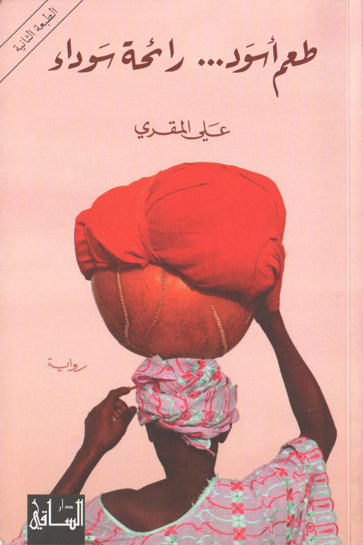 صورة رواية طعم أسود… رائحة سوداء – علي المقري
