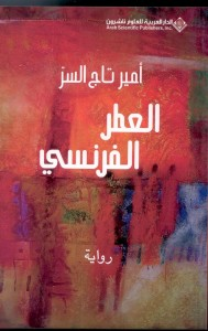 تحميل كتاب رواية العطر الفرنسي - أمير تاج السر لـِ: أمير تاج السر