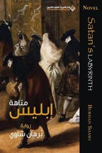 تحميل كتاب رواية متاهة إبليس - برهان شاوي لـِ: برهان شاوي