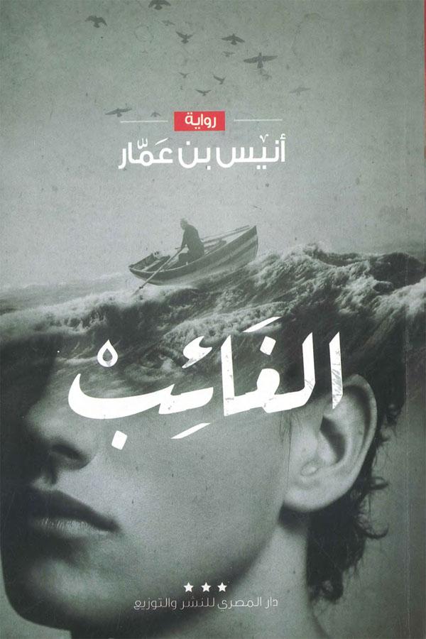 صورة رواية الغائب – أنيس بن عمار