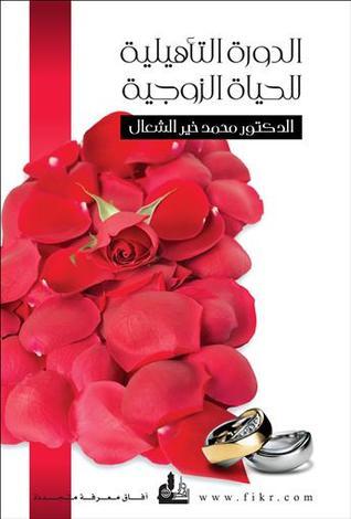 صورة كتاب الدورة التأهيلية للحياة الزوجية – د. محمد خير الشعال