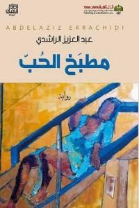 تحميل كتاب رواية مطبخ الحب - عبد العزيز الراشدي لـِ: عبد العزيز الراشدي