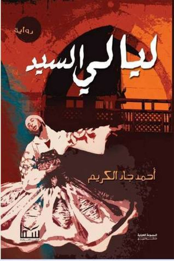 صورة رواية ليالي السيد – أحمد جاد الكريم