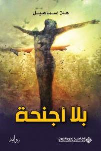 تحميل كتاب رواية بلا أجنحة - هلا إسماعيل لـِ: هلا إسماعيل