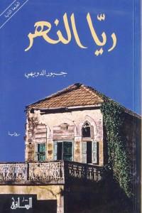 تحميل كتاب رواية ريا النهر - جبور الدويهي لـِ: جبور الدويهي