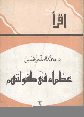 صورة كتاب عظماء في طفولتهم – محمد المنسي قنديل