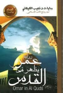 تحميل كتاب رواية عمر يظهر في القدس - نجيب الكيلاني لـِ: نجيب الكيلاني