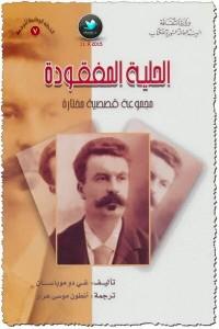 تحميل كتاب كتاب الحلية المفقودة مجمعة قصصية مختارة - غي دو موباسان لـِ: غي دو موباسان