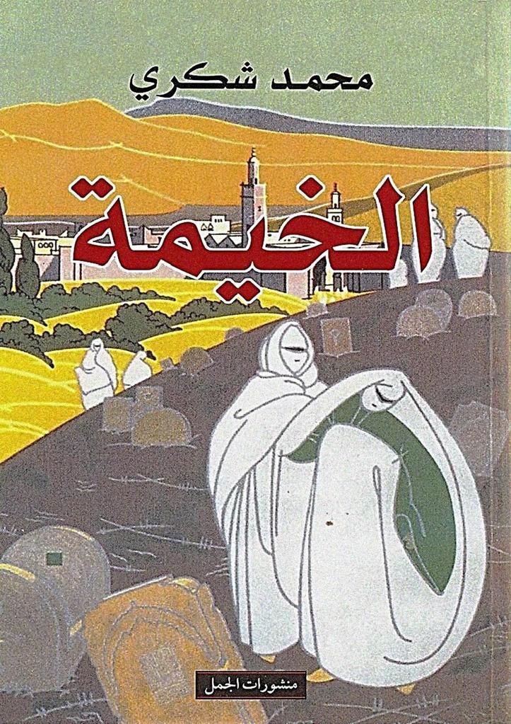 صورة رواية الخيمة – محمد شكري