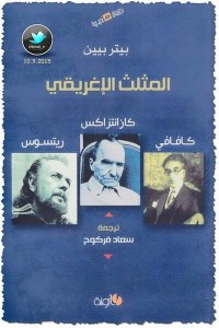 تحميل كتاب كتاب المثلث الإغريقي ( كافاني . كازانتزاكس . ريتسوس ) - بيتر بيين لـِ: بيتر بيين