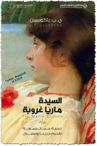 تحميل كتاب رواية السيدة ماريا غروبّة - ي. ب. ياكوبسن لـِ: ي. ب. ياكوبسن