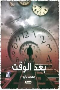 تحميل كتاب رواية بعد الوقت - محمد ناير لـِ: محمد ناير