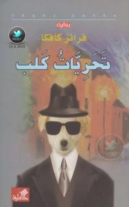 تحميل كتاب رواية تحريات كلب - فرانز كافكا لـِ: فرانز كافكا