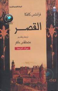 تحميل كتاب رواية القصر - فرانز كافكا للمؤلف: فرانز كافكا