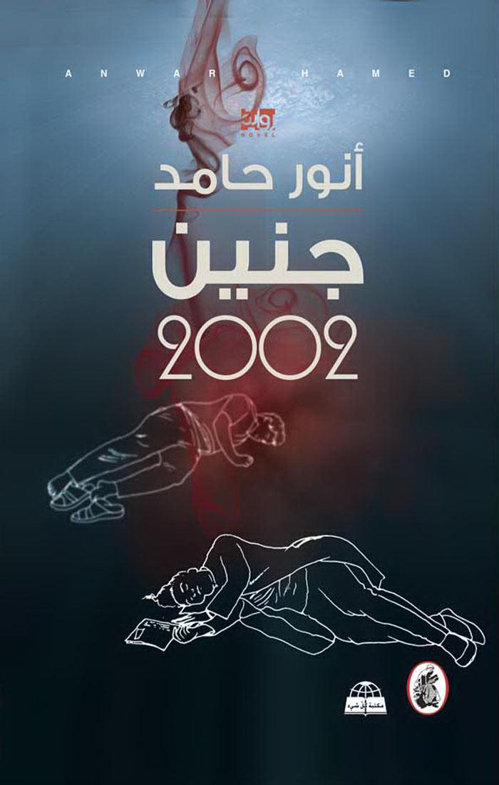صورة رواية جنين 2002 – أنور حامد