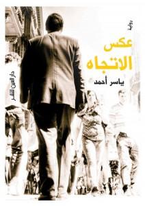تحميل كتاب رواية عكس الاتجاه - ياسر أحمد لـِ: ياسر أحمد