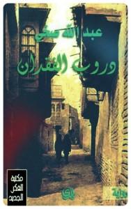 تحميل كتاب رواية دروب الفقدان - عبد الله صخي لـِ: عبد الله صخي
