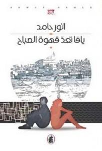 تحميل كتاب رواية يافا تعد قهوة الصباح - أنور حامد لـِ: أنور حامد