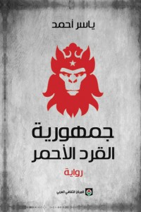 تحميل كتاب رواية جمهورية القرد الأحمر - ياسر أحمد لـِ: ياسر أحمد