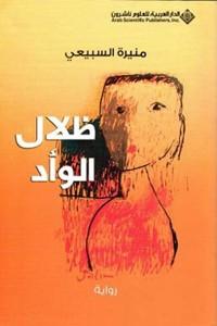 تحميل كتاب رواية ظلال الوأد - منيرة السبيعي لـِ: منيرة السبيعي
