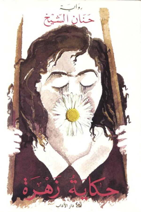 صورة رواية حكاية زهرة – حنان الشيخ