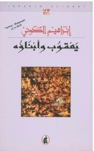 تحميل كتاب رواية يعقوب وأبناؤه - إبراهيم الكوني لـِ: إبراهيم الكوني