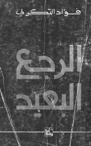 تحميل كتاب رواية الرجع البعيد - فؤاد التكرلي لـِ: فؤاد التكرلي