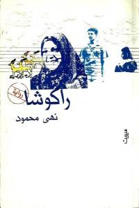 تحميل كتاب رواية راكوشا - نهى محمود لـِ: نهى محمود