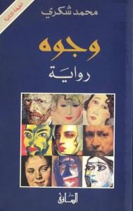 تحميل كتاب كتاب وجوه - محمد شكري لـِ: محمد شكري