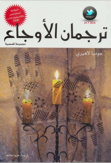 صورة كتاب ترجمان الأوجاع مجموعة قصصية – جومبا لاهيري