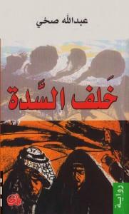 تحميل كتاب رواية خلف السدة - عبد الله صخي لـِ: عبد الله صخي
