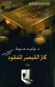 تحميل كتاب رواية كنز القيصر المفقود - وليد عودة لـِ: وليد عودة
