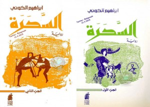 تحميل كتاب رواية السحرة - إبراهيم الكوني لـِ: إبراهيم الكوني