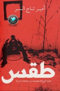 تحميل كتاب رواية طقس - أمير تاج السر لـِ: أمير تاج السر