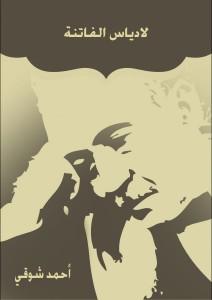 تحميل كتاب رواية لادياس الفاتنة - أحمد شوقي لـِ: أحمد شوقي