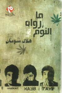 تحميل كتاب رواية ما رواه النوم - هلال شومان لـِ: هلال شومان