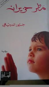 تحميل كتاب رواية مطر حزيران - جبور الدويهي لـِ: جبور الدويهي