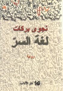 تحميل كتاب رواية لغة السر - نجوى بركات لـِ: نجوى بركات