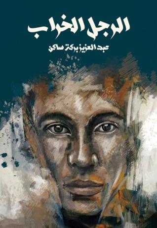 صورة رواية الرجل الخراب – عبد العزيز بركة ساكن