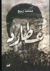 تحميل كتاب رواية عطارد - محمد ربيع لـِ: محمد ربيع