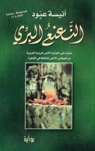 تحميل كتاب رواية النعنع البري - أنيسة عبود لـِ: أنيسة عبود
