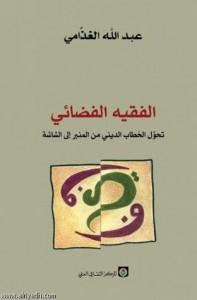 تحميل كتاب كتاب الفقيه الفضائي تحول الخطاب الديني من المنبر إلى الشاشة - عبد الله الغذامي لـِ: عبد الله الغذامي