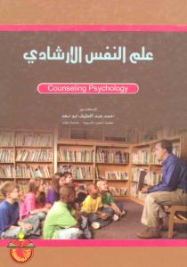 تحميل كتاب كتاب علم النفس الارشادي - أحمد عبد اللطيف أبو أسعد لـِ: أحمد عبد اللطيف أبو أسعد