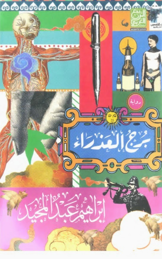 صورة رواية برج العذراء – إبراهيم عبد المجيد