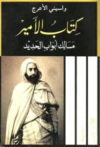 تحميل كتاب رواية كتاب الأمير : مسالك أبواب الحديد - واسيني الأعرج لـِ: واسيني الأعرج