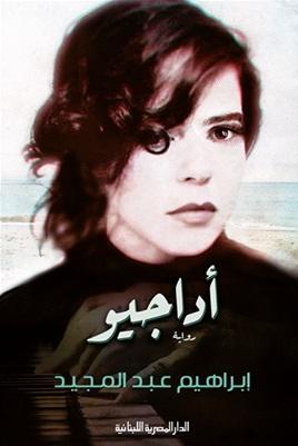 صورة رواية أداجيو – إبراهيم عبد المجيد