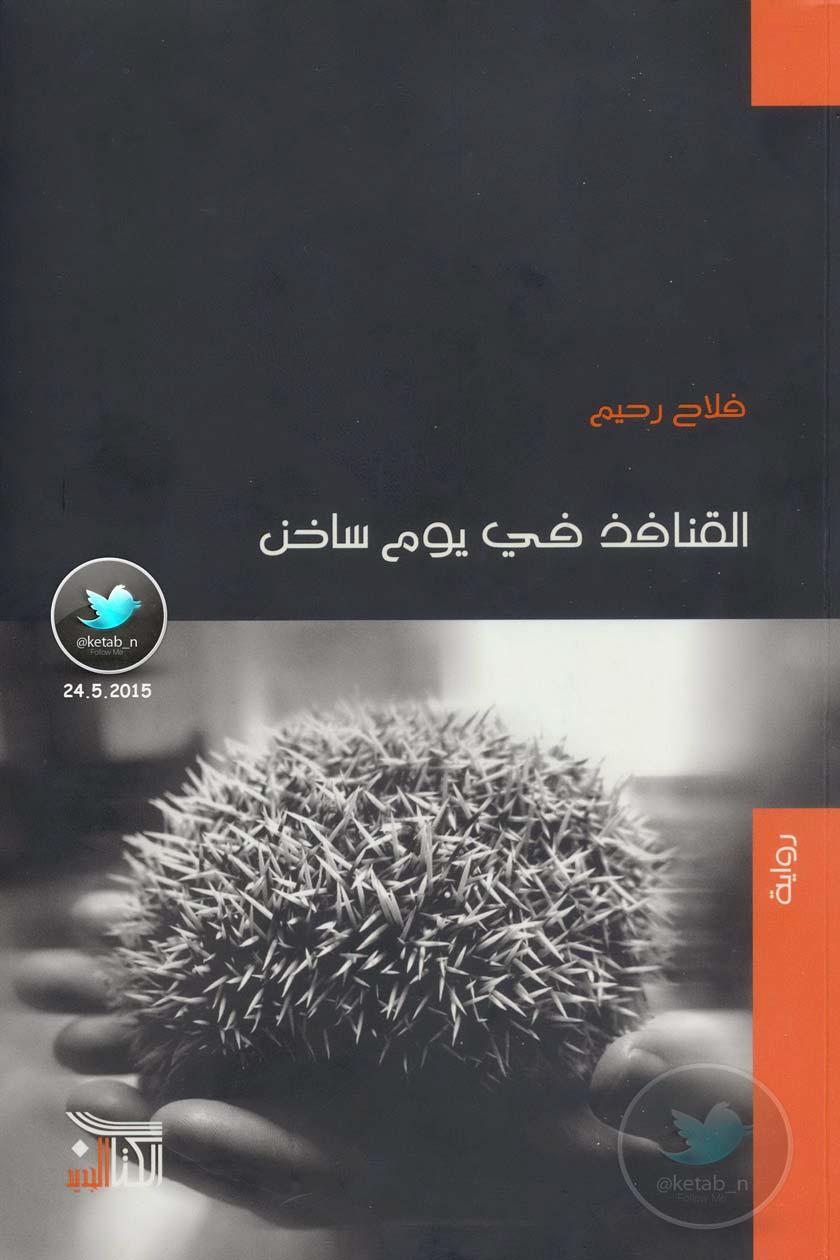 صورة رواية القنافذ في يوم ساخن – فلاح رحيم