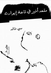 تحميل كتاب رواية مقعد أخير في قاعة إيوارت - مي خالد لـِ: مي خالد
