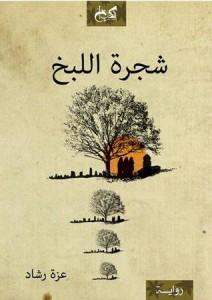 تحميل كتاب رواية شجرة اللبخ - عزة رشاد لـِ: عزة رشاد